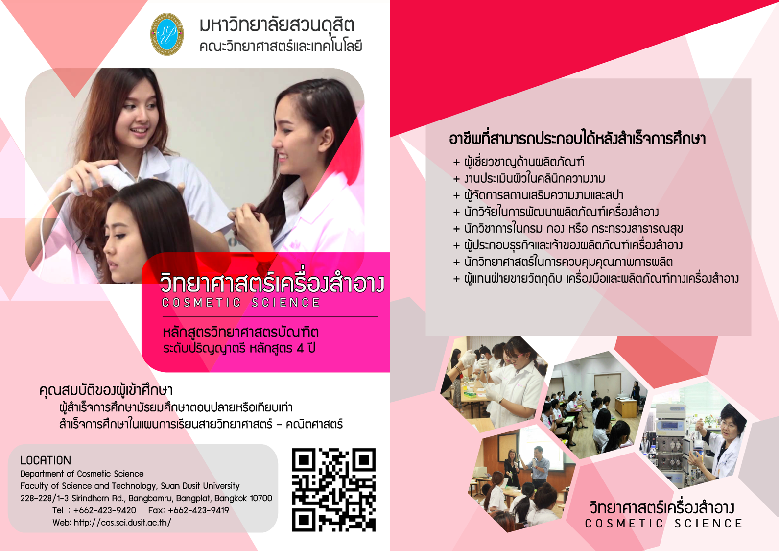 http://cos.sci.dusit.ac.th/wp-content/uploads/2017/05/Poster-Cosmetic-Sci.png